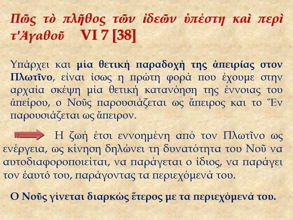 Πῶς τὸ πλῆθος τῶν ἰδεῶν ὑπέστη καὶ περὶ τ Ἀγαθοῦ VI 7 [38]